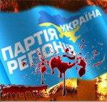 Обращение к депутатам Партии регионов  Никопольского горсовета