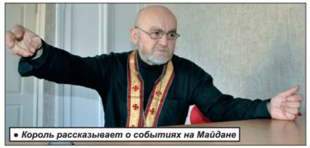 Король Украины-Руси Орест-I: каким я увидел Майдан