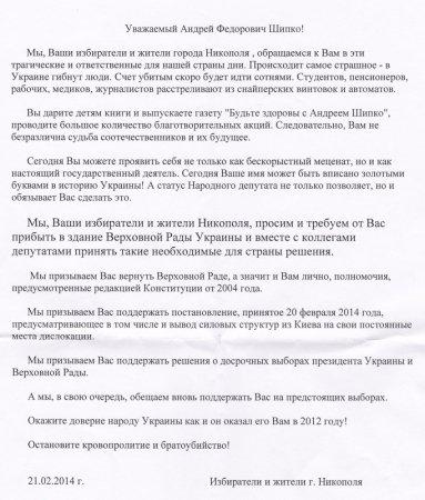 Открытое обращение Никопольчан к народному депутату Андрею Шипко