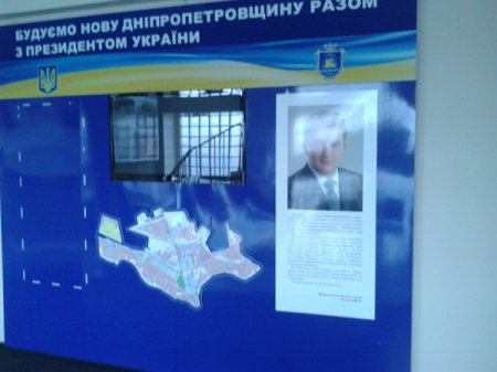В никопольском исполкоме спешно поснимали все фотографии Януковича